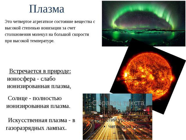 Плазма Это четвертое агрегатное состояние вещества с высокой степенью ионизац...