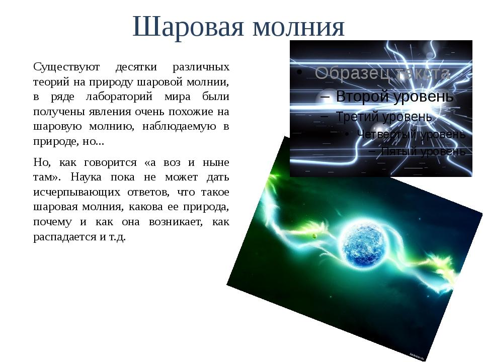 Шаровая молния Существуют десятки различных теорий на природу шаровой молнии,...