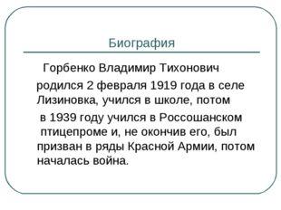 Биография Горбенко Владимир Тихонович родился 2 февраля 1919 года в селе Лизи