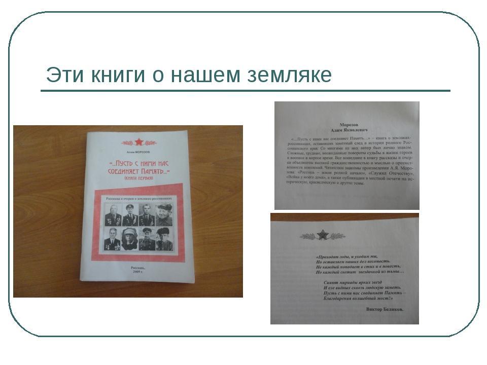 Эти книги о нашем земляке