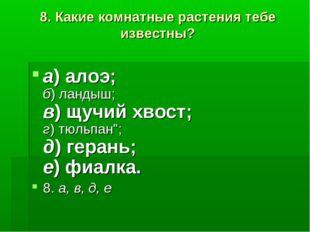 8. Какие комнатные растения тебе известны? а)алоэ; б)ландыш; в)щучий хвост