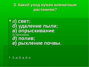 3. Какой уход нужен комнатным растениям? а)свет; б)удаление пыли; в)опрыск