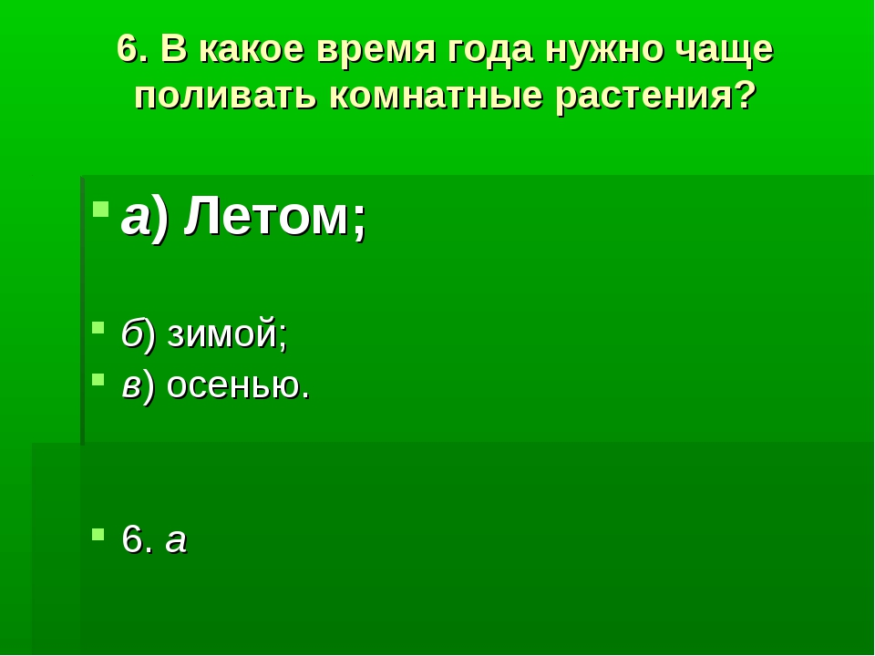 6. В какое время года нужно чаще поливать комнатные растения? а)Летом; б)зи...