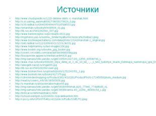 Источники http://www.chudopredki.ru/1215-detskie-stikhi.-s.-marshak.html http
