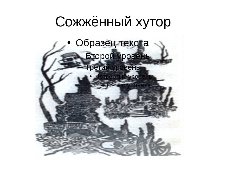 Сожжённый хутор