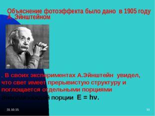 * * Объяснение фотоэффекта было дано в 1905 году А. Эйнштейном . В своих эксп