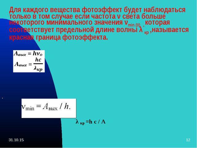 * * Для каждого вещества фотоэффект будет наблюдаться только в том случае есл...