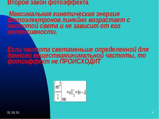 * * Второй закон фотоэффекта Максимальная кинетическая энергия фотоэлектроно...