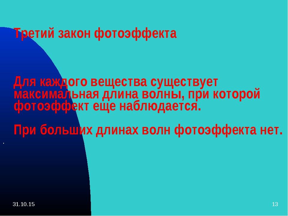 * * Третий закон фотоэффекта Для каждого вещества существует максимальная дли...