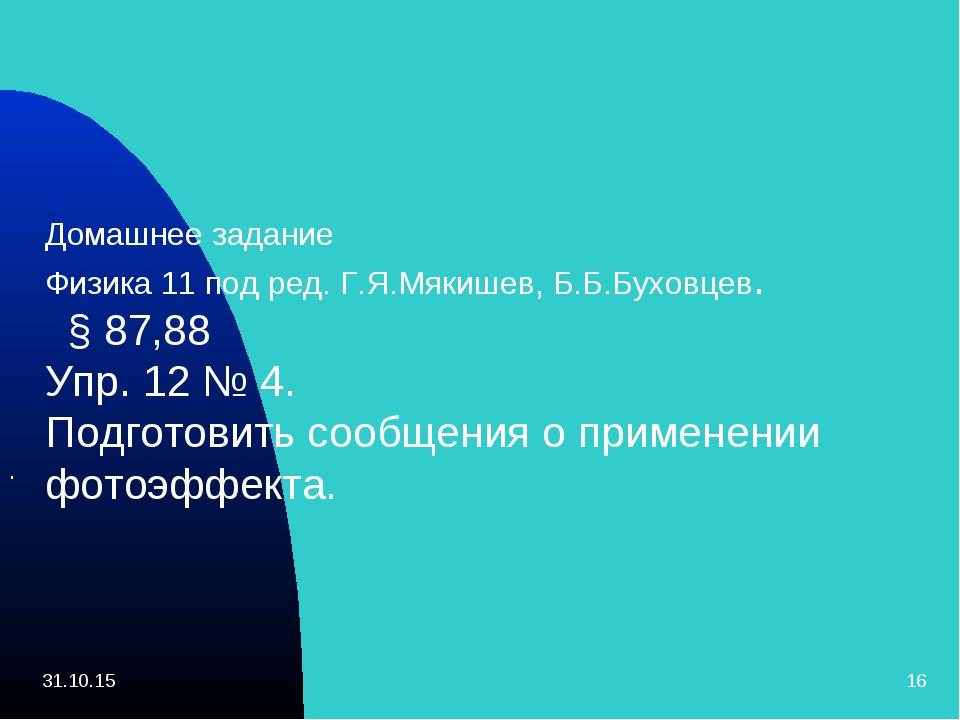 * * Домашнее задание Физика 11 под ред. Г.Я.Мякишев, Б.Б.Буховцев.  § 87,88...