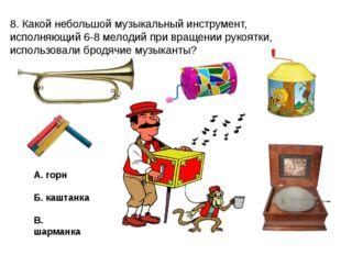 8. Какой небольшой музыкальный инструмент, исполняющий 6-8 мелодий при вращен