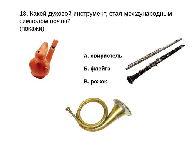 13. Какой духовой инструмент, стал международным символом почты? (покажи) А....