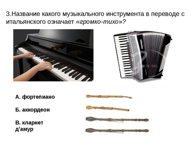 3.Название какого музыкального инструмента в переводе с итальянского означает...