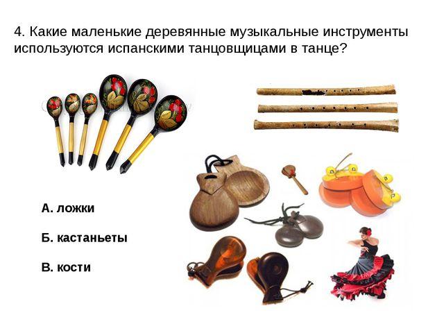 4. Какие маленькие деревянные музыкальные инструменты используются испанскими...