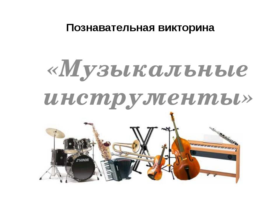 Познавательная викторина «Музыкальные инструменты»