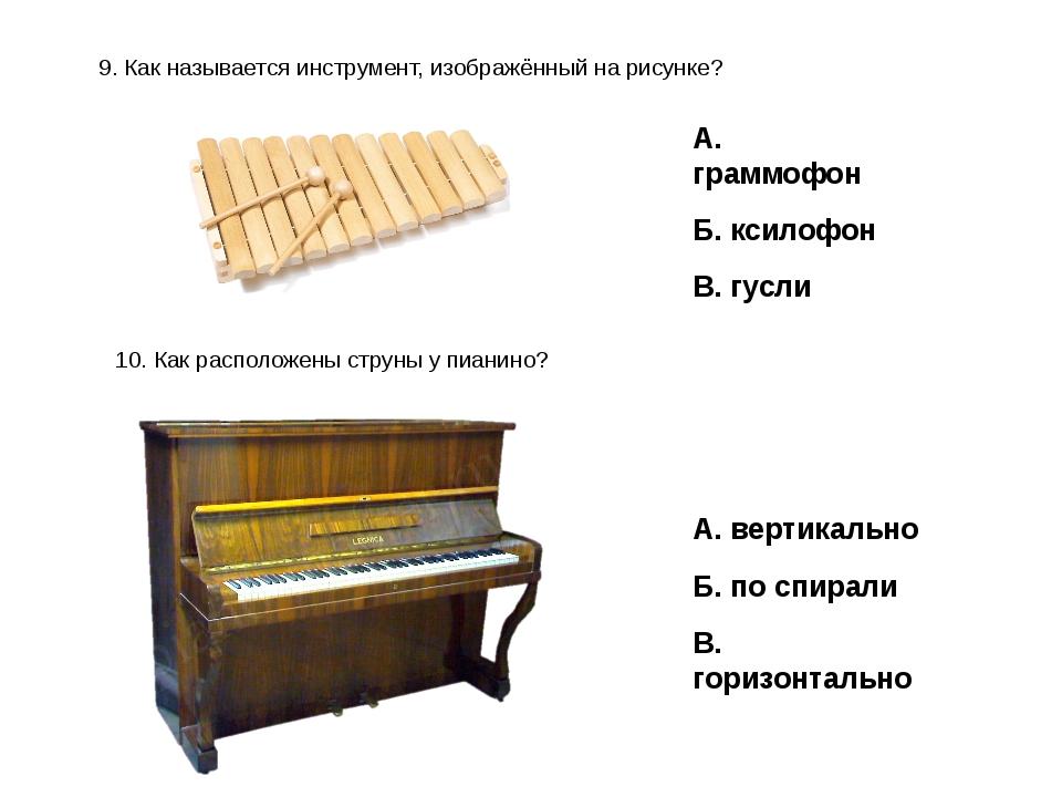 9. Как называется инструмент, изображённый на рисунке? А. граммофон Б. ксилоф...