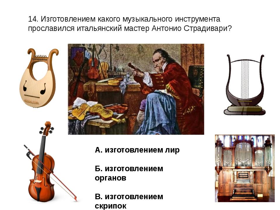 14. Изготовлением какого музыкального инструмента прославился итальянский мас...