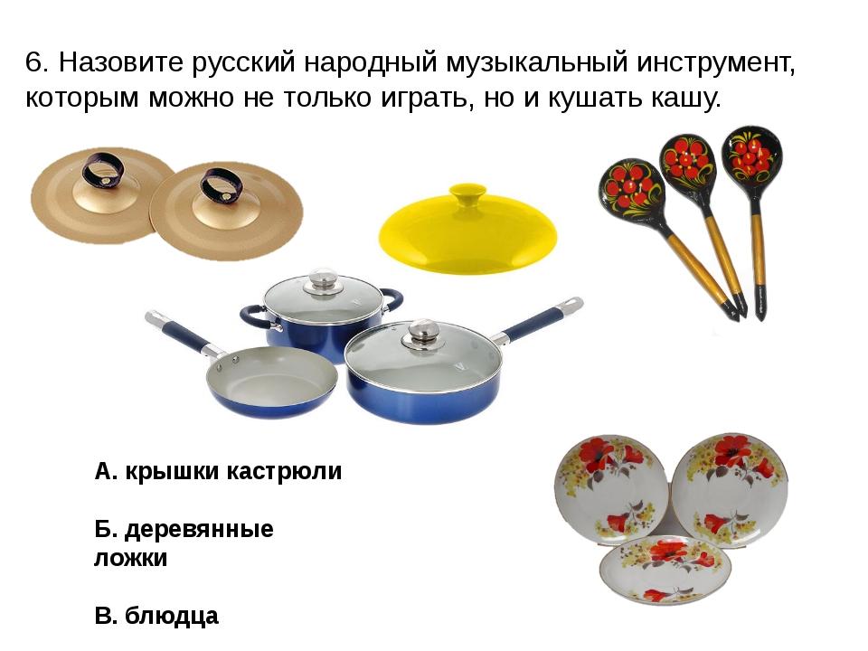 6. Назовите русский народный музыкальный инструмент, которым можно не только...