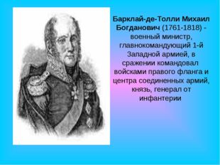 Барклай-де-Толли Михаил Богданович (1761-1818) - военный министр, главнокоман