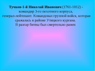 Тучков-1-й Николай Иванович (1761-1812) - командир 3-го пехотного корпуса, ге