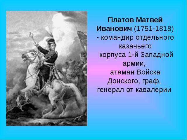 Платов Матвей Иванович (1751-1818) - командир отдельного казачьего корпуса 1-...