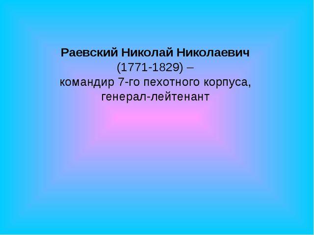 Раевский Николай Николаевич (1771-1829) – командир 7-го пехотного корпуса, г...