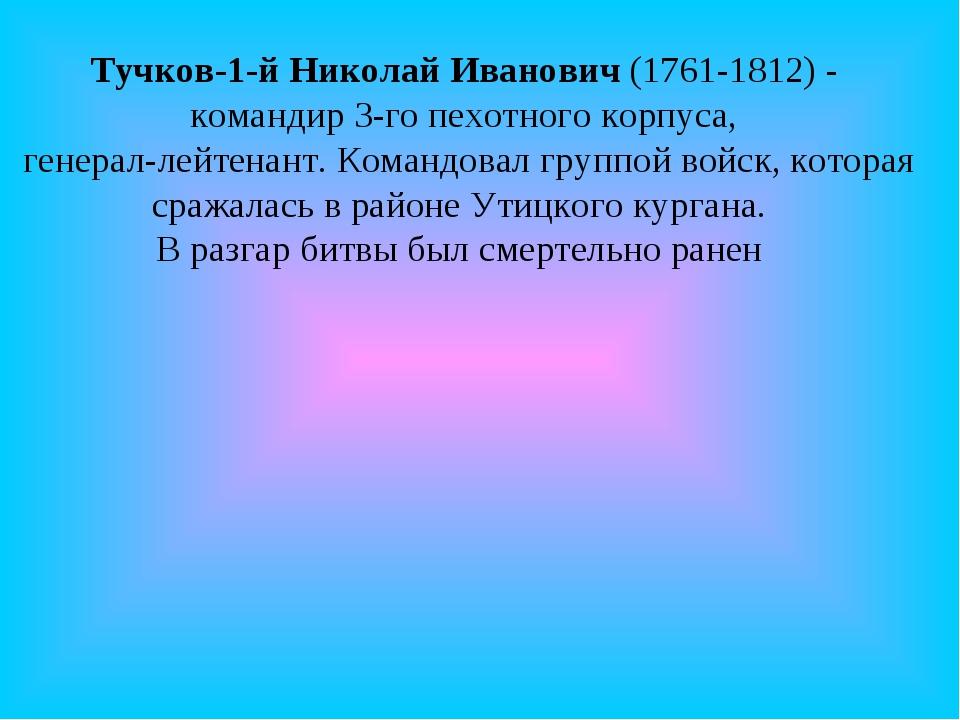 Тучков-1-й Николай Иванович (1761-1812) - командир 3-го пехотного корпуса, ге...