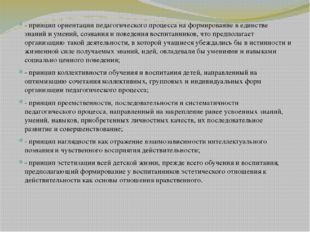 - принцип ориентации педагогического процесса на формирование в единстве зна