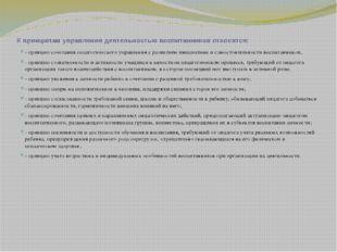 Кпринципам управления деятельностью воспитанниковотносятся: - принцип сочет