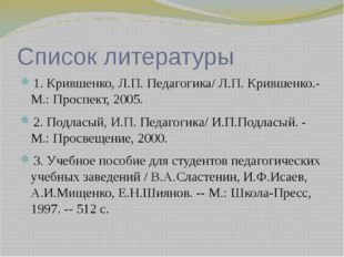 Список литературы 1. Крившенко, Л.П. Педагогика/ Л.П. Крившенко.- М.: Проспек