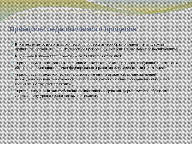 Принципы педагогического процесса. В контексте целостного педагогического про...
