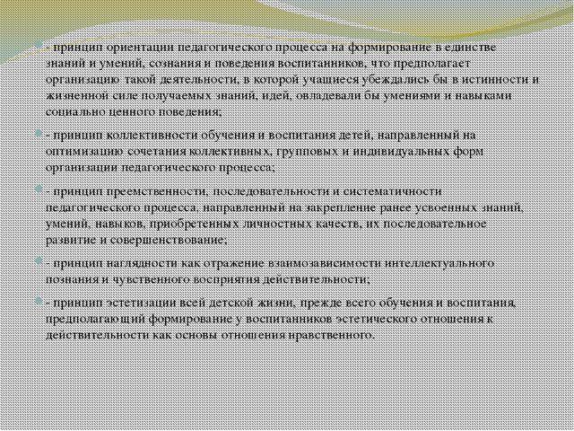 - принцип ориентации педагогического процесса на формирование в единстве зна...