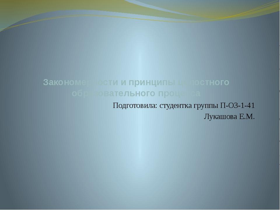 Закономерности и принципы целостного образовательного процесса Подготовила: с...