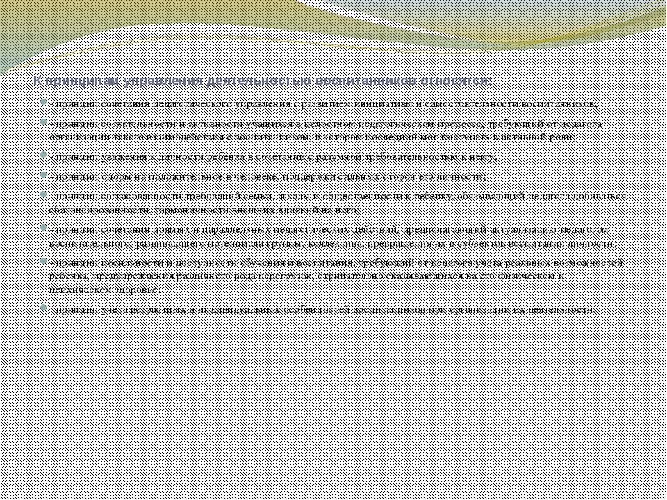 Кпринципам управления деятельностью воспитанниковотносятся: - принцип сочет...