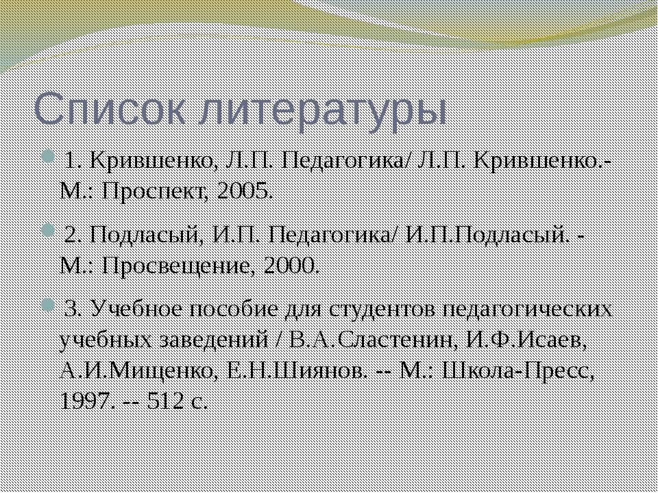 Список литературы 1. Крившенко, Л.П. Педагогика/ Л.П. Крившенко.- М.: Проспек...
