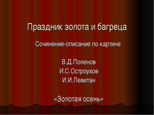 Праздник золота и багреца Сочинение-описание по картине В.Д.Поленов И.С.Остро
