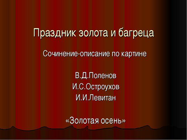 Праздник золота и багреца Сочинение-описание по картине В.Д.Поленов И.С.Остро...