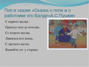 Поп в сказке «Сказка о попе и о работнике его Балде»А.С.Пушкин С первого щелк