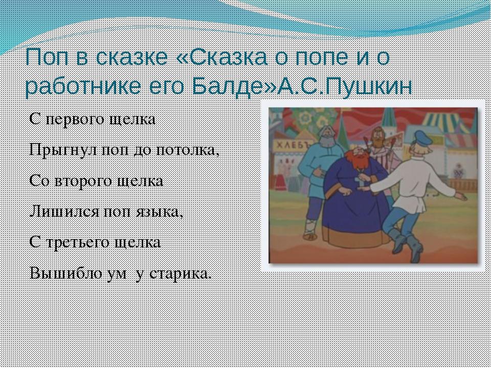 Поп в сказке «Сказка о попе и о работнике его Балде»А.С.Пушкин С первого щелк...