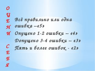 Всё правильно или одна ошибка –«5» Опущено 1-2 ошибки – «4» Допущено 3-4 ошиб