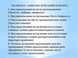 ПАМЯТКА «СИНТАКСИЧЕСКИЙ РАЗБОР4» 1. Вид предложения по цели высказывания. (По
