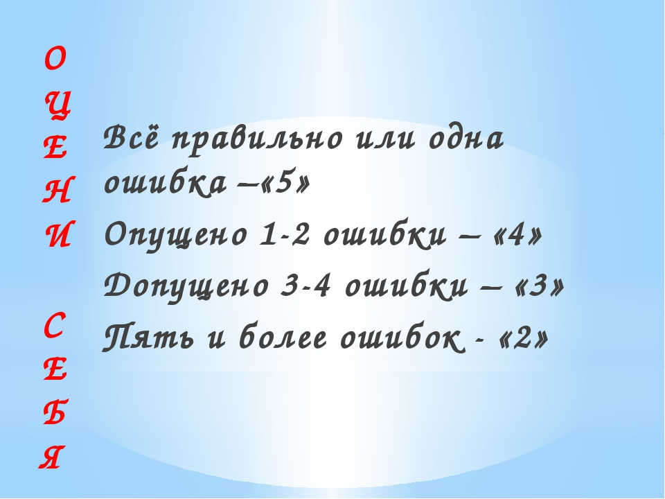 Всё правильно или одна ошибка –«5» Опущено 1-2 ошибки – «4» Допущено 3-4 ошиб...