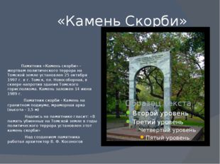 «Камень Скорби» Памятник «Камень скорби» - жертвам политического террора на
