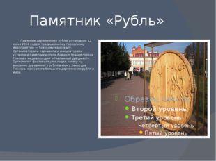 Памятник «Рубль» Памятник деревянному рублю установлен 12 июня 2008 года к тр