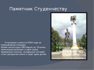Памятник Студенчеству Установлен в августе 2004 года на Новособорной площади