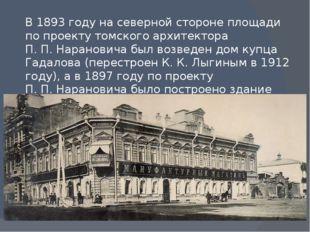 В 1893 году на северной стороне площади по проекту томского архитектора П.П.