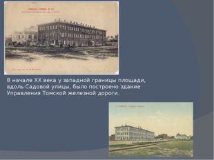 В начале XX века у западной границы площади, вдоль Садовой улицы, было постро