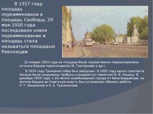В 1917 году площадь переименовали в площадь Свободы, 20 мая 1920 года послед