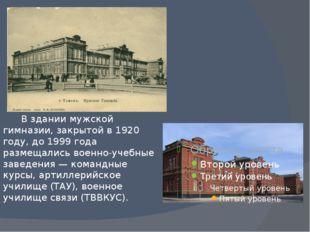 В здании мужской гимназии, закрытой в 1920 году, до 1999 года размещались во