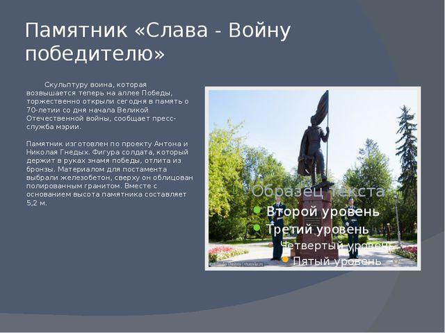 Памятник «Слава - Войну победителю» Скульптуру воина, которая возвышается теп...